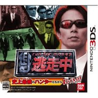 逃走中3DS.jpg